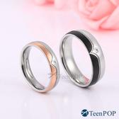 情侶對戒 ATeenPOP 情侶戒指 白鋼戒指 傾心相愛 單個價格 情人節禮物