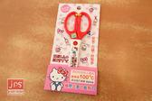 Hello Kitty 凱蒂貓 攜帶式多功能剪刀 紅白 957052