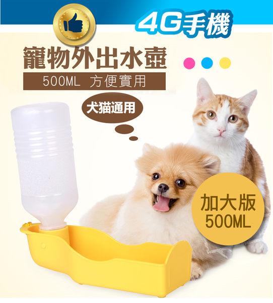 新版 便攜式寵物水壺 500ml 飲水器 喝水器 狗貓通用 狗狗水壺 餵水器 水杯 外出遛狗【4G手機】