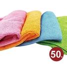 日韓熱銷愛家捷 倒勾無痕吸水擦巾 50條超值組-高科技倒鉤纖維布 去汙除垢好清洗不掉屑