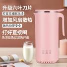運韜豆漿機迷你加熱破壁機全自動多功能料理機小型家用攪伴果汁機ATF 夢幻小鎮