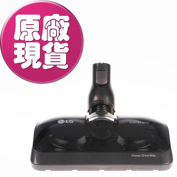 【LG樂金耗材】A9無線吸塵器 濕拖吸頭