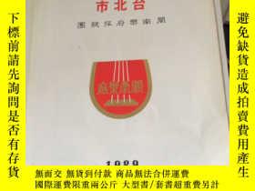 二手書博民逛書店罕見臺北市閩南樂府探親團名單(1989年)內有名單圖片Y2624