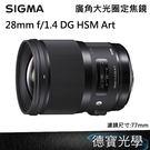 SIGMA 28mm F1.4 DG HSM ART 恆伸公司貨 刷卡分期零利率 德寶光學