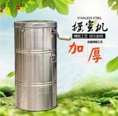 搖蜜機 不銹鋼304加厚搖蜜機蜂蜜分離機打糖機取蜜機甩蜜桶養蜂工具igo 維科特3C