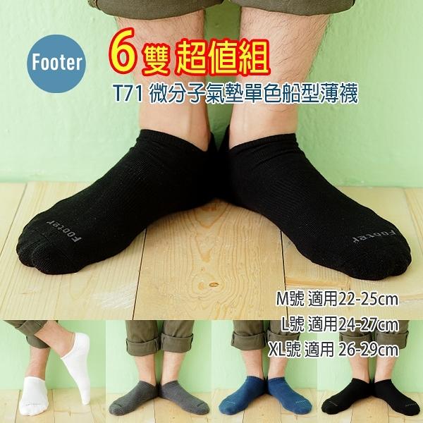 Footer T71 L號 XL號 (薄襪) 6雙超值組,微分子氣墊單色船型薄襪 ;除臭襪;蝴蝶魚戶外