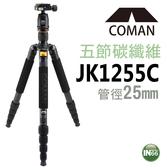 COMAN 科曼 JK-1255C+CQ-0 25mm五節反折碳纖腳架組