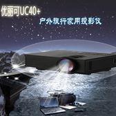 投影機 優麗可UC40 投影機迷你高清家用1080p手機USB連接便攜投影機MKS  狂購免運