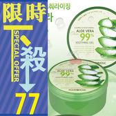 韓國 FOODAHOLIC 99%蘆薈補水修護保濕凝膠 【櫻桃飾品】【21544】