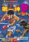 第一神拳07