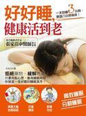 好好睡,健康活到老: 一天好睡三小時,勝過八小時賴床!