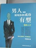 【書寶二手書T4/嗜好_DC5】男人,展現你的成功有型_陳麗卿