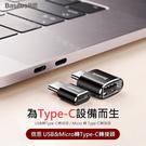 Baseus 迷你款USB母轉Type-...