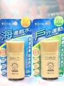 【雪芙蘭 防曬乳50g】350131防曬乳液 身體保養 防曬用品【八八八】e網購