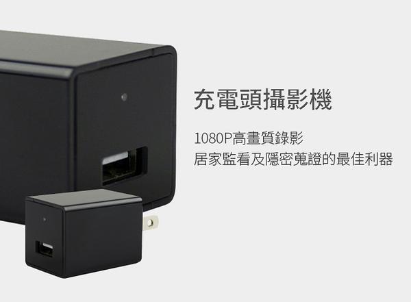 (周年慶特價990元)W101充電器插座針孔攝影機插頭針孔攝影機監視器秘錄器非小米監視器