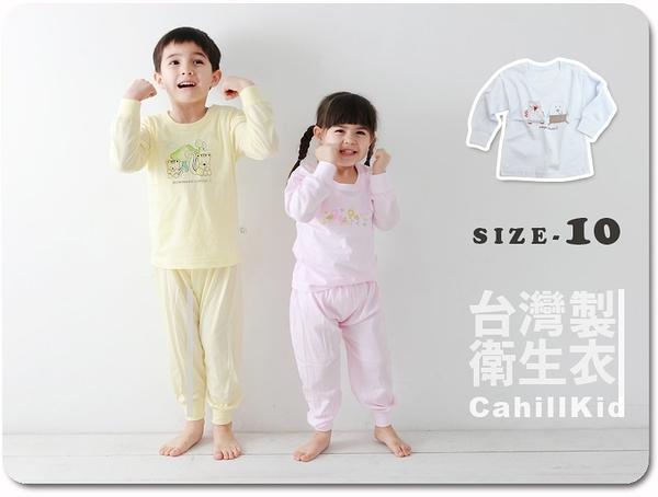 【Cahill嚴選】小乙福一層棉長袖衛生衣- 10號(9-10歲)