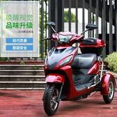 (鋰電池)電動三輪車成人小型家用男士女士電瓶車接送代步車踏板車 萬客居