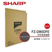 【SHARP 夏普】FU-D80T-W專用活性碳濾網 FZ-D80DFE