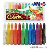 【虎兒寶】韓國 AMOS 神奇水蠟筆 - 粗款 - 12 色