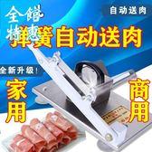 羊肉切片機 多功能牛羊肉捲切片機手動切肉機家用肥牛切片器凍肉涮羊肉【尾牙八折免運】