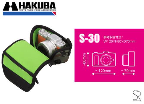 HAKUBA SLIMFIT CAMERA JACKET S-30CM 公司貨 HA286014 相機套 迷彩 內瞻