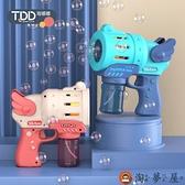 電動泡泡機網紅不漏液加特林吹泡泡槍兒童玩具女孩男孩【淘夢屋】