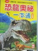 【書寶二手書T7/兒童文學_XGQ】恐龍奧祕一本通(平裝版)_幼福編輯部