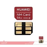 Huawei華為 原廠 NM Card儲存卡64G【全新盒裝】/記憶卡 /存儲卡