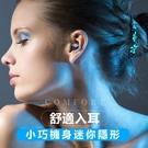 現貨 藍芽耳機無線單耳隱形迷你超小型頭戴耳麥運動跑步入耳耳塞式開車微型蘋果 伊衫風尚
