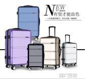 拉桿箱 行李箱男20寸拉桿箱女旅行箱韓版學生密碼箱登機箱子 第六空間 MKS