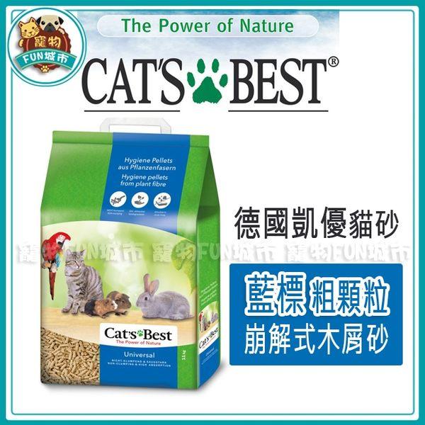 *~寵物FUN城市~*CATS BEST德國凱優 藍標崩解式木屑粗貓砂【20L/單包】11kg 木屑砂  貓沙