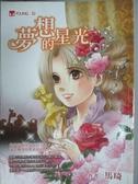【書寶二手書T2/兒童文學_HCR】夢想的星光_瑪奇