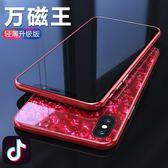 蘋果x手機殼iPhonex套網紅iPhone xs max全包xr防摔X女潮牌潮男仙女貝星河