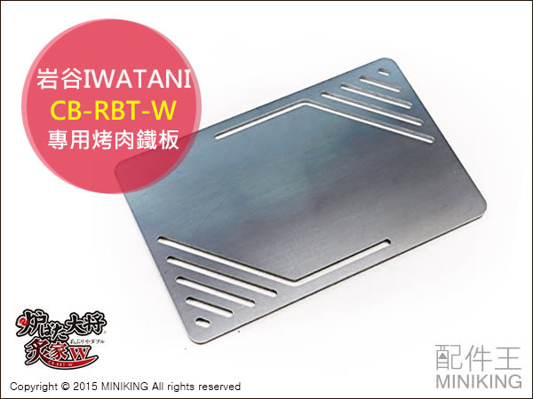 【配件王】日本代購 岩谷 Iwatani CB-RBT-W 烤爐大將 煎板 烤肉 鐵板料理 炙家 4.5mm厚