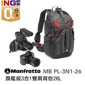 【6期0利率】Manfrotto Pro Light 3N1-26 PL 旗艦級3合1後背相機包 MB PL-3N1-26 正成公司貨