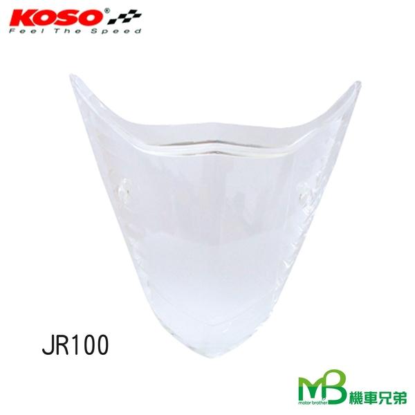 機車兄弟【 KOSO 魔幻後燈殼 】(JR100/魅力100/RSZ100)