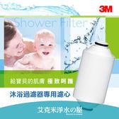 3M全效除氯沐浴器SFKC01-CN1《專用替換濾心》1入