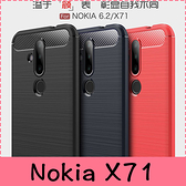【萌萌噠】諾基亞 Nokia X71 (6.39吋) 類金屬碳纖維拉絲紋保護殼 軟硬組合 全包矽膠軟殼 手機殼