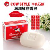 日本【Cow牛乳石鹼】滋潤紅盒香皂85gx10