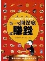 二手書博民逛書店 《第一次開餐廳就賺錢》 R2Y ISBN:9861248374│蘋果日報財經中心