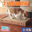 【培菓寵物48H出貨】ABWEE》台灣製造230型貓抓板-49.5*25*6.3cm