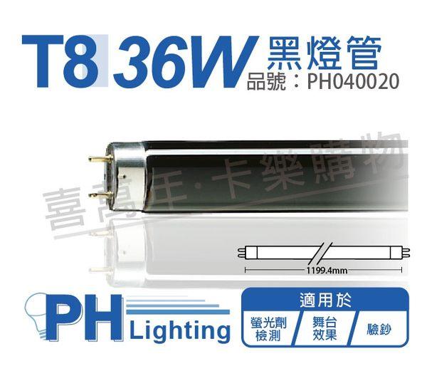 PHILIPS飛利浦 TLD 36W/08   BLB UVA 黑燈管 歐洲製 _ PH040020