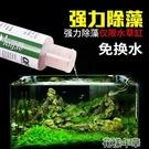 除藻劑藻類水草魚缸除苔蘚劑除藻劑絲藻黑毛藻綠斑藻褐藻快速除藻 快速出貨