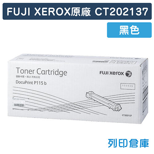 原廠碳粉匣 FUJI XEROX 黑色 CT202137 (1K)/適用 富士全錄 M115b/M115fs/M115w/M115z/P115b/P115w