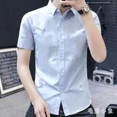 夏季新款襯衫男短袖韓版百搭潮流個性帥氣休閒修身男裝半袖襯衣潮 LR21837『毛菇小象』