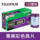 【現貨】FUJIFILM PRO 400H 120 底片 富士 400度 Pro400H 單捲價 (效期2023年)