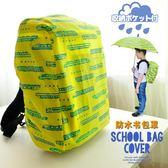 雙12購物節出口日本兒童書包輕便防水罩防雨罩外貿書包防灰塵套防臟套可收納