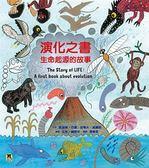 (二手書)演化之書:生命起源的故事