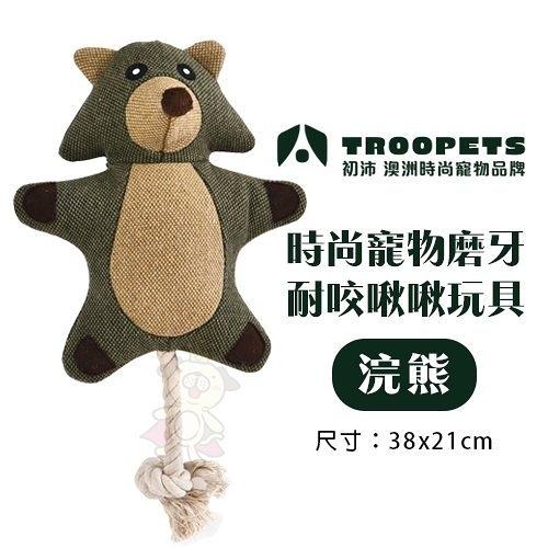 Troopets初沛 時尚寵物磨牙耐咬啾啾玩具-浣熊‧趣味發聲功能 可機洗水洗‧狗玩具