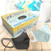 MIT醫用3D立體口罩(50入/盒)